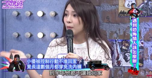 台星上节目自曝发现男友藏同事不雅照被软禁半年